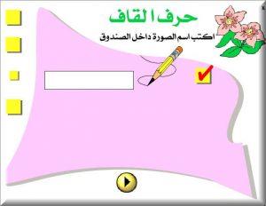 برنامج حديقة الحروف لتعليم الأطفال