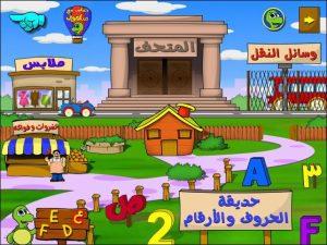 تحميل برنامج حديقة الحروف لتعليم الأطفال