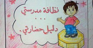 مطوية_نظافة_مدرستي