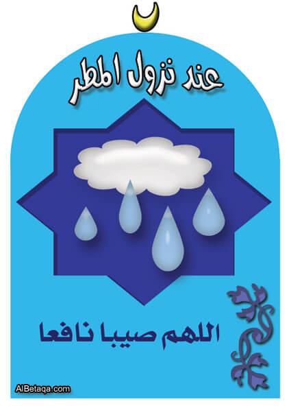 بطاقة_ دعاء _ عند_ نزول_ المطر