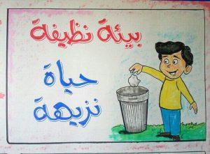 مطوية_عن_نظافة_البيئة