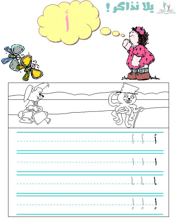 كتاب-تعليم-الحروف-العربية-للاطفال-1