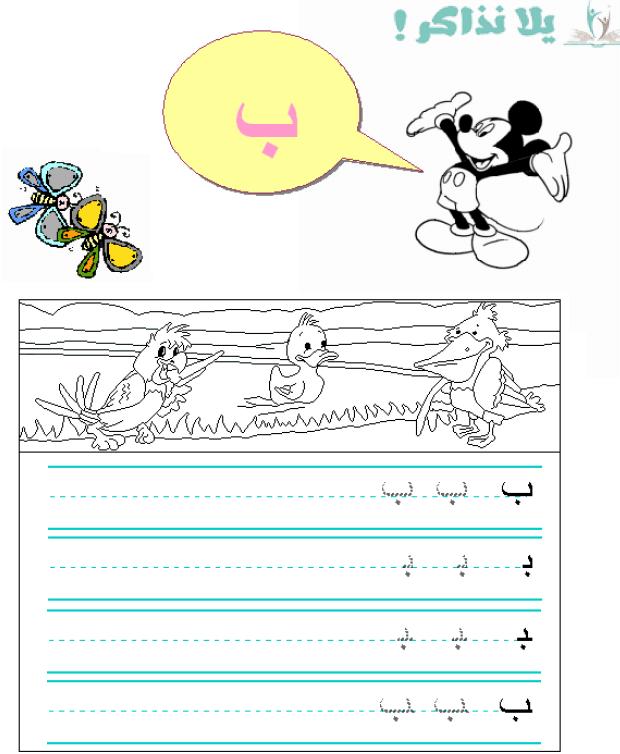 كتاب-تعليم-الحروف-العربية-للاطفال-2