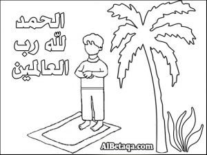 صورة تلوين الصلاة للاطفال