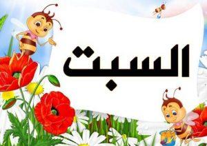بطاقات _أيام ا_لأسبوع