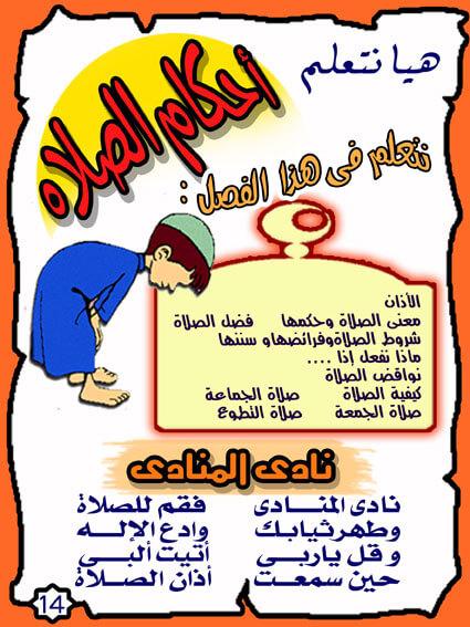 بطاقة_ أذكار _ الصلاة
