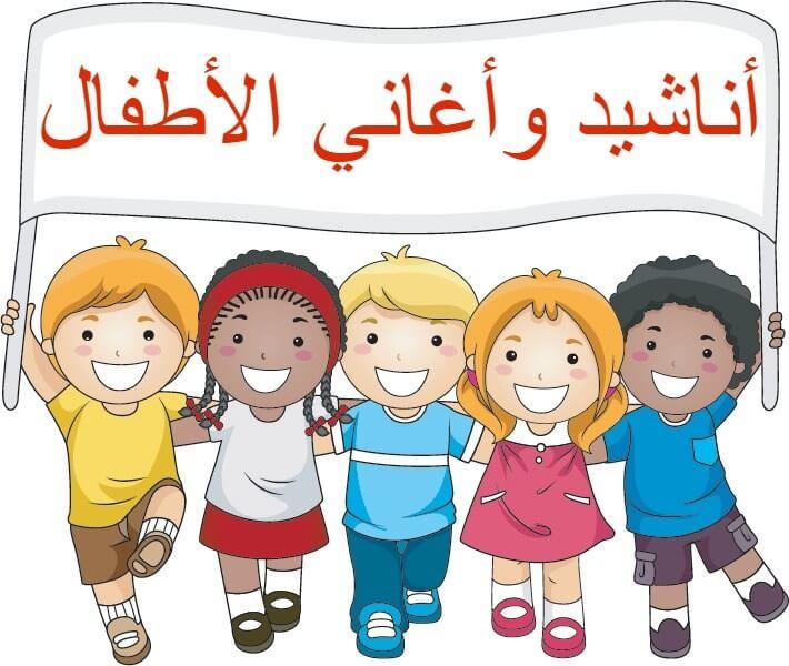 اناشيد _للأطفال_ الحلوين