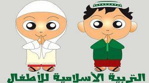 التربية_الاسلامية_للاطفال