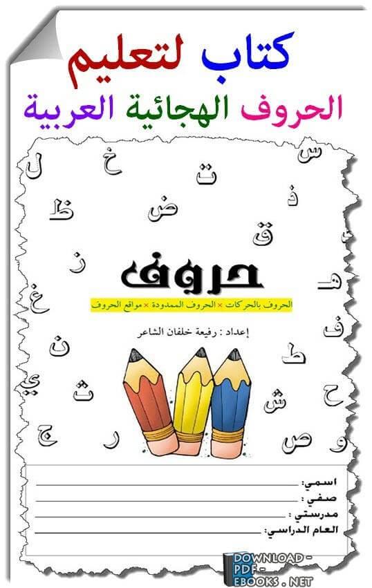 كتاب-لتعليم ا_لحروف_ بالصور