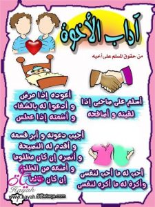 بطاقة_ أداب_ الاخوة