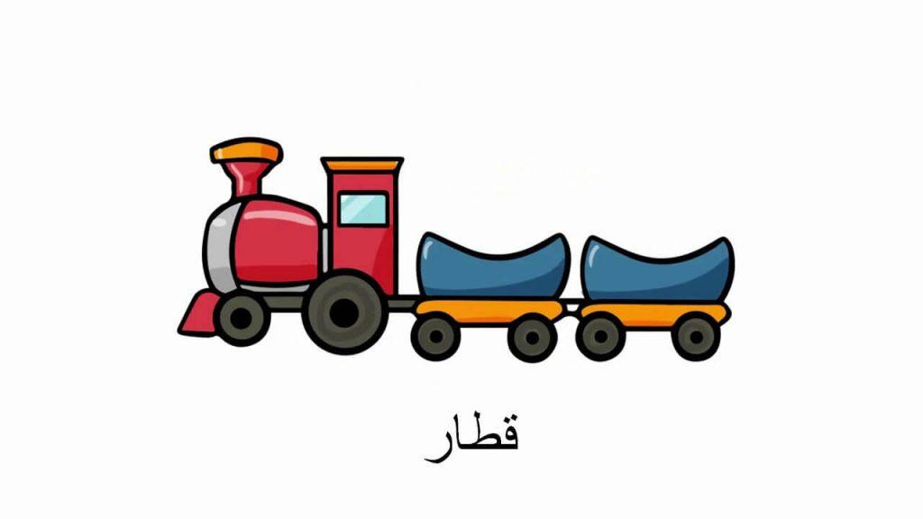 وسائل -المواصلات- للأطفال