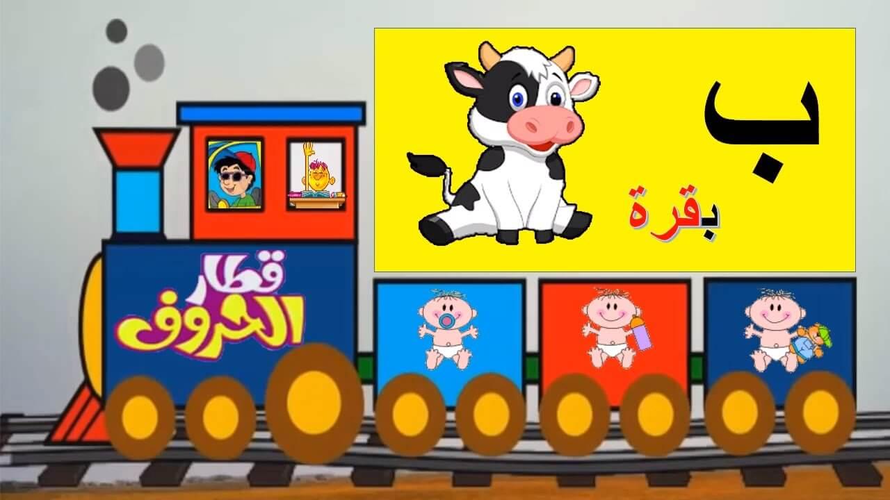قطار_الاحرف _للاطفال