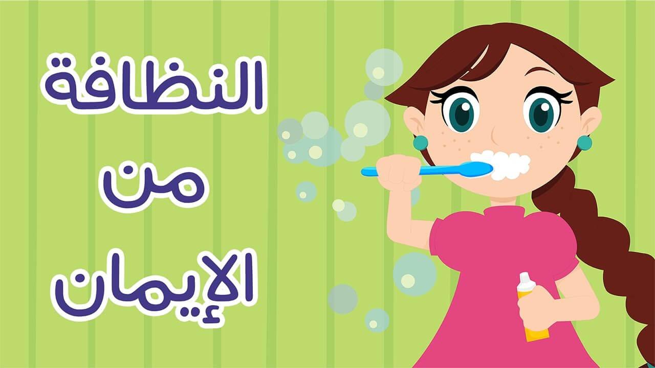 النظافة_من_الايمان_للأطفال