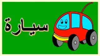وسائل- المواصلات- للأطفال