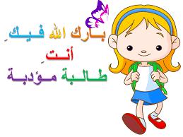 بطاقات_ تشجيعية_ لأطفال