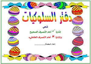 دفتر _سلوكيات _الاطفال