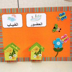 لوحة_ الغياب _والحضور _للأطفال