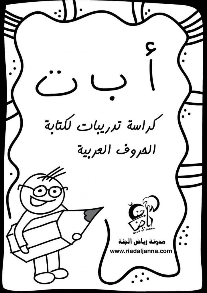 كراس _الحروف_ لاطفال _الرياض